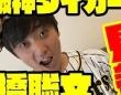 高橋聡文氏の公式ユーチューブチャンネルより https://www.youtube.com/channel/UCqQFVQTo9nMfXUwlNi9q86g