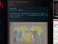 アニメ『世界の闇図鑑』公式サイトより