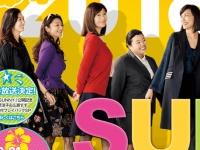 『SUNNY 強い気持ち・強い愛』公式サイトより