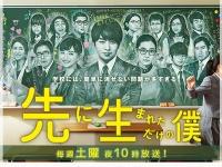 日本テレビ系『先に生まれただけの僕』番組公式サイトより