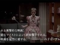 映画『マジカル・ガール』予告編(YouTube)より。