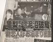 「女性セブン」1月31日号(小学館)