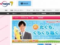 テレビ東京 公式サイトより。