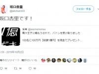ツイッター:坂口杏里(@anchun333)より