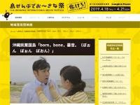 『島ぜんぶでおーきな祭-第11回沖縄国際映画祭-』公式サイトより