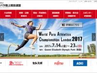 JPA日本パラ陸上競技連盟公式サイトより
