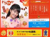 「連続テレビ小説『わろてんか』|NHKオンライン」より