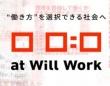 一般社団法人at Will Workのプレスリリース画像