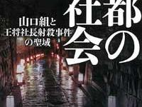 『京都の裏社会 (宝島SUGOI文庫)』(宝島社)