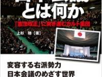 『日本会議とは何か』(合同出版)
