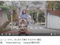 Youtubeより/ムーニーから、はじめて子育てするママヘ贈る歌。 「moms don't cry」(song by 植村花菜)