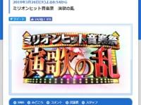 『ミリオンヒット音楽祭 演歌の乱』(TBS系)公式サイトより