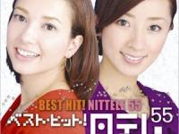 『ベスト・ヒット!日テレ55 ソニー・ミュージックエディション』(Sony Music Direct)