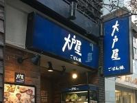 大戸屋の店舗(「Wikipedia」より)