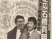 「女性セブン」11月15日号(小学館)