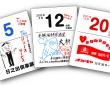 新日本カレンダー株式会社のプレスリリース画像