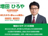 「増田寛也オフィシャルウェブサイト」より