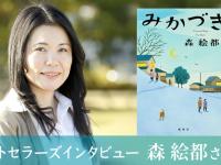 『みかづき』作者・森絵都さん
