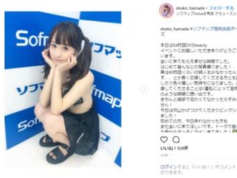 浜田翔子のインスタグラム(@shoko_hamada)より