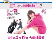 『初めて恋をした日に読む話』(TBS系)公式サイトより