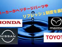 日本国内メーカーで、旧車パーツの再販売やリフレッシュ制度が続々開始に!