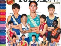 『箱根駅伝 2019 完全ガイド』(ベースボール・マガジン社)
