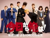 日本テレビ『今日から俺は!!』