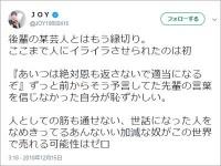 JOY公式Twitter(@JOY19850415)より