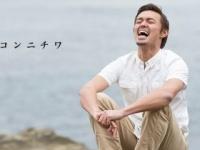 亡くなる前まで活躍を報告していた今井洋介さん(ブログより)