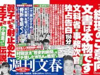 25日発売の「週刊文春」中吊り広告