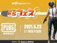 株式会社E5esports Worksのプレスリリース画像