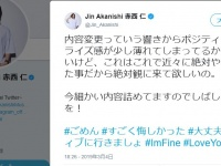 ※画像は赤西仁のツイッターアカウント『@Jin_Akanishi』より