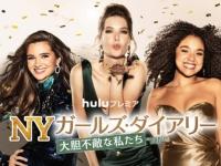 ニューヨークで働く女子が恋に仕事に大奮闘! Huluで独占配信