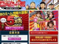 テレビ東京『ありえへん∞世界』公式サイトより。