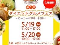 「第1回ダイエットグルメフェスローカーボ革命2018」は5月19日(土)20日(日)中野パークアベニューで開催(画像は公式HPより)