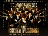 『PRINCE OF LEGEND』公式サイトより