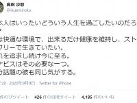 ※画像は高樹沙耶のツイッターアカウント『@ikuemiroku』より