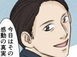 【漫画】756人の子供を救った日本人