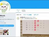 「桂花楼(公式) - twitter」より引用