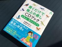 『聞くだけで極上の癒しCDブック 心地よい鳥のさえずり』(アスコム刊)