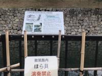 二条城北側の散策路にある「ほら貝 演奏禁止」の掲示
