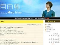 Kiramune Official Site『入野自由の自由帳』より。