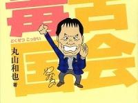 【丸山議員の暴言問題】政治家の分かりやすさには要注意!?|プチ鹿島の余計な下世話!
