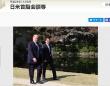 首相官邸ホームページより