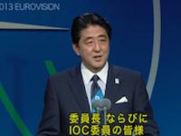 13年のIOC 総会で東京をアピールした安倍首相だが…(首相官邸 HPより)