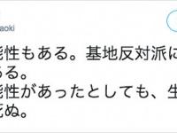 百田尚樹氏のツイート(3月21日)