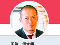田端信太郎氏のツイッターアカウント