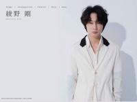 綾野剛公式ホームページ