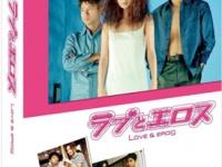 『ラブとエロス DVD-BOX』松竹