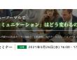 マジセミ株式会社/オープンソース活用研究所のプレスリリース画像